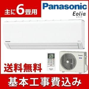 エアコン 6畳 工事費込み パナソニック エオリア 6畳用 CS-220DFL 2020年モデル :予約品|insair-y