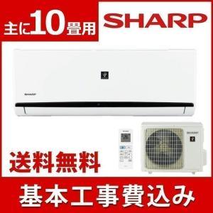 エアコン 10畳 工事費込 シャープ 2020年モデル 10畳用 AY-L28DH プラズマクラスター  (D):予約品|insair-y