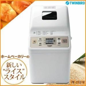 ホームベーカリー ツインバード 手作り パン 米 ご飯 もち 餅 米粉 人気 ランキング  PY-E631W (在庫処分)
