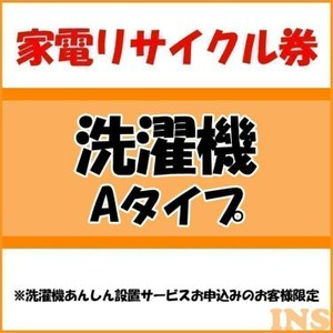 【INS家電リサイクル券】洗濯機リサイクル券A