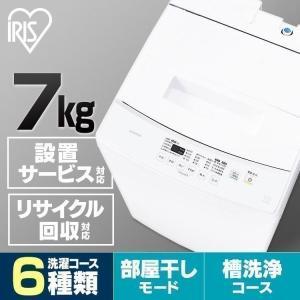 洗濯機 7kg 全自動洗濯機 全自動 洗濯 IAW-T703E アイリスオーヤマ
