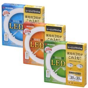 led蛍光灯 丸型 丸形 ランプ 天井照明 電気 6畳 8畳 蛍光灯 LED シーリング用 30形+30形 LDCL3030SS/D・N・L/23-C (2個セット) アイリスオーヤマ|insair-y|03