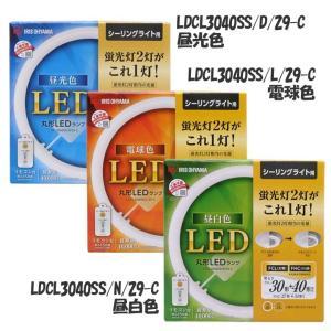 蛍光灯 LED 丸型 丸形 ランプ シーリング用 30形+40形 LDCL3040SS/D・N・L/29-C (2個セット) アイリスオーヤマ insair-y 02