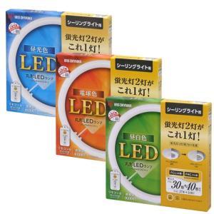 蛍光灯 LED 丸型 丸形 ランプ シーリング用 30形+40形 LDCL3040SS/D・N・L/29-C (2個セット) アイリスオーヤマ insair-y 03