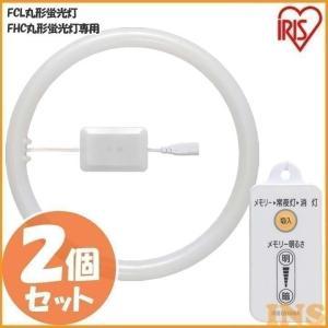 蛍光灯 LED 丸型 丸形 ランプ ペンダント用 30形+40形 LDCL3040SS/D・N・L/29-P (2個セット) アイリスオーヤマ insair-y
