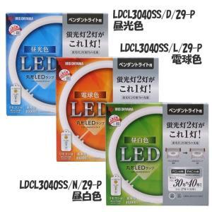 蛍光灯 LED 丸型 丸形 ランプ ペンダント用 30形+40形 LDCL3040SS/D・N・L/29-P (2個セット) アイリスオーヤマ insair-y 02