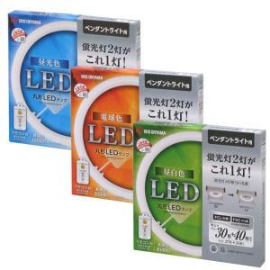 蛍光灯 LED 丸型 丸形 ランプ ペンダント用 30形+40形 LDCL3040SS/D・N・L/29-P (2個セット) アイリスオーヤマ insair-y 03