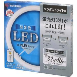 蛍光灯 LED 丸型 丸形 ランプ ペンダント用 32形+40形 LDCL3240SS/D・N・L/32-P (2個セット) アイリスオーヤマ|insair-y|05