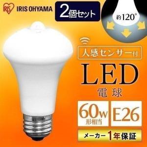 LED電球 E26 人感センサー付 2個セット 60形相当 LDR9N-H-SE25 LDR9L-H...