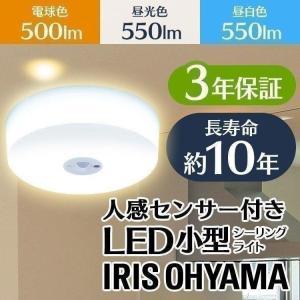 シーリングライト LED アイリスオーヤマ 天井 照明 小型 玄関 廊下 トイレ 人感センサー付 S...