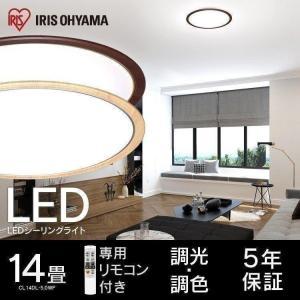 シーリングライト おしゃれ 14畳 LEDシーリングライト 天井照明 器具 木目調 CL14DL-5.0WF 調色 アイリスオーヤマ
