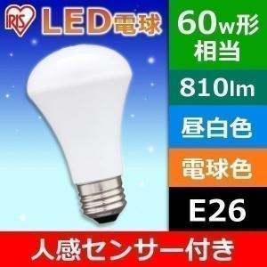 LED 電球 人感センサー 照明 ライト 自動 E26 60W 昼白色 LDR8N-H-S6・電球色 LDR8L-H-S6 ECOHiLUX アイリスオーヤマ (as)|insair-y