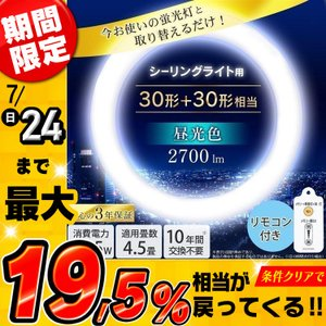 led蛍光灯 丸型 丸形 ランプ 天井照明 電気 ダイニング 6畳 8畳 シーリング用 30形+30形 LDCL3030SS/D・N・L/23-C アイリスオーヤマ|insair-y