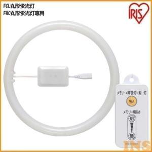 蛍光灯 LED 丸型 丸形 ランプ シーリング用 30形+40形 LDCL3040SS/D・N・L/29-C アイリスオーヤマ|insair-y