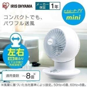 扇風機 省エネ 冷房 コンパクト サーキュレーターアイ mini メカ式首振 PCF-SM12-W・...