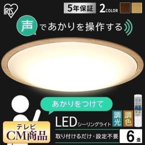 シーリングライト LED 6畳 おしゃれ 音声操作 ウッドフレーム 6畳 調色 CL6DL-5.11...