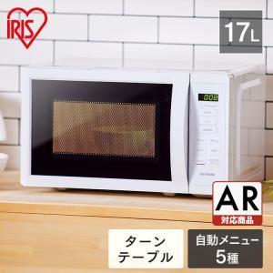 電子レンジ 一人暮らし ターンテーブル 単機能 17L ホワイト IMG-T177-5-W 50Hz/東日本  IMG-T177-6-W 60Hz/西日本 アイリスオーヤマの画像