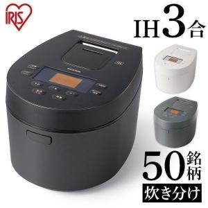 炊飯器 3合 一人暮らし用 IH 3合炊き ジャー炊飯器 おしゃれ RC-IL30 ブラック ホワイ...