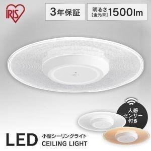 シーリングライト LED 小型 アイリスオーヤマ 天井照明 玄関 廊下 トイレ 電球 導光板 人感セ...