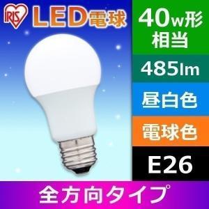LED電球 全方向タイプ E26  40形相当(485lm) LDA5N-G/W-4T3・LDA5L-G/W-4T3 アイリスオーヤマ insair-y