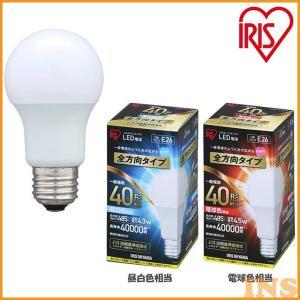 LED電球 全方向タイプ E26  40形相当(485lm) LDA5N-G/W-4T3・LDA5L-G/W-4T3 アイリスオーヤマ insair-y 02