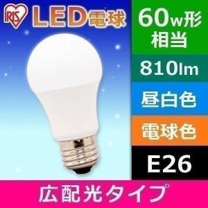 LED 電球 照明 ライト 60W E26 広配光 昼光色 昼白色 電球色 省エネ 長寿命 アイリスオーヤマ (as)