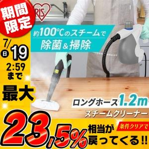 スチームクリーナー 除菌 高圧洗浄機 アイリスオーヤマ 家庭用 掃除 洗浄 コンパクトタイプ STM...