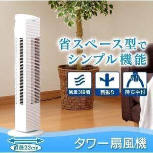 扇風機 小型 タワーファン 首振り 首ふり ファン TEKN...