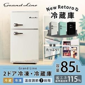 冷蔵庫 おしゃれ Grand-Line 2ドア レトロ冷凍/...