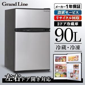 冷蔵庫 2ドア 一人暮らし コンパクト 大容量 冷凍庫 おしゃれ ブラック シルバー 木目調 Grand-Line 冷凍冷蔵庫 90L AR-90L02 insair-y
