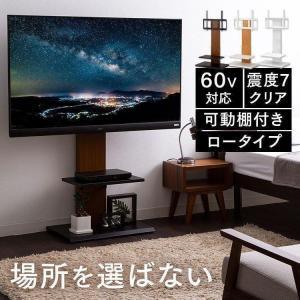 テレビ台 おしゃれ 壁掛け風 スタンド TV台 テレビボード ローボード 壁掛け ロータイプ 32型 60型 対応 23811・94835 クロシオの写真