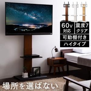 テレビ台 おしゃれ テレビスタンド 壁寄せ ハイタイプ  高さ調節 調節 おしゃれ壁掛け風 クロシオの写真