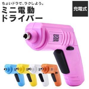 電動ドライバー 電動ドリル ドライバー 充電式 小型 DIY 女性 USB CSD3000-WH S...