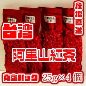 紅茶 台湾茶 阿里山紅茶100g(25g×4個) 高山茶 送料無料 ポイント消化