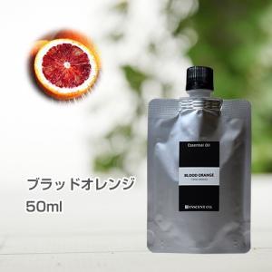 (詰替用 アルミパック) ブラッドオレンジ 50ml インセント エッセンシャルオイル アロマオイル...
