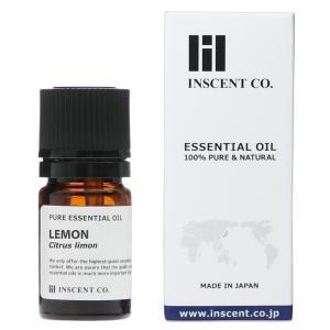 レモン 5ml 〜エッセンシャルオイル[精油]〜