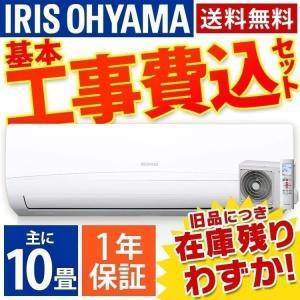 エアコン 10畳 工事費込み 最安値 省エネ アイリスオーヤマ 10畳用 2.8kW:予約品