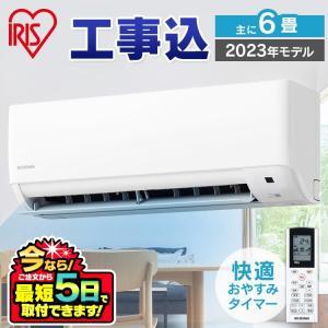 エアコン 6畳 工事費込 アイリスオーヤマ 省エネ 6畳用 左右自動ルーバー搭載 IHF-2204G 2.2kwの画像