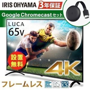 (設置無料商品)テレビ 65インチ クロームキャストセット 65型 4k 液晶テレビ 4K対応 LT...
