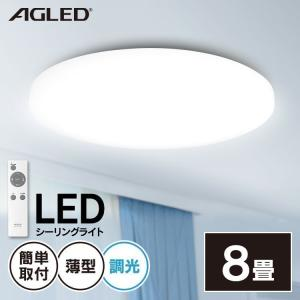 シーリングライト led 8畳 アイリスオーヤマ リモコン付き ACL-8DG 照明 ledシーリングライト(あすつく)