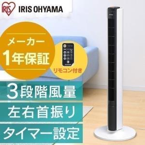 扇風機 タワー型 静音 スリム 強力 リモコン コンパクト おしゃれ タワーファン TWF-C101