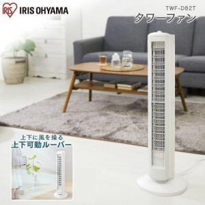 扇風機 おしゃれ 安い タワー型 タワー扇風機 タワー型扇風機 タワーファン TWF-M73|ウエノ電器PayPayモール店