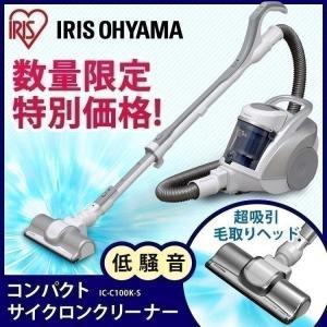 掃除機 サイクロンクリーナー アイリスオーヤマ IC-C10...