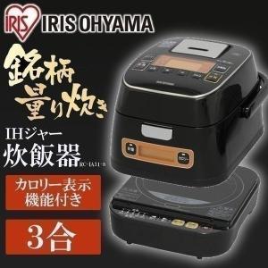 炊飯器 3合 カロリー IH 銘柄量り炊き IHジャー炊飯器...