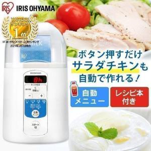 ヨーグルトメーカー 牛乳パック アイリスオーヤマ カスピ海 甘酒 発酵食品 塩麹 納豆 ヨーグルト IYM-013:予約品