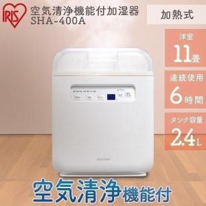 加湿器 空気清浄機 加熱式 空気清浄機付き加湿器 除菌 大容量 卓上 超静音 おしゃれ アイリスオーヤマ オフィス 空気清浄機能付加湿器  SHA-400A(あすつく)の画像