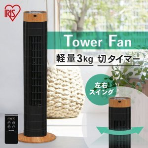 扇風機 タワー型 タワー 縦型 タワーファン タワー扇風機 タワー型扇風機 アイリスオーヤマ おしゃれ 木目 TWF-C73M|ウエノ電器PayPayモール店