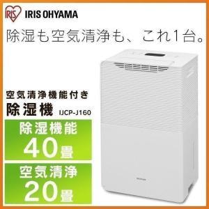 除湿機 衣類乾燥 乾燥機 衣類乾燥機 部屋干し コンパクト 小型 アイリスオーヤマ 16L IJCP-J160-W|ウエノ電器PayPayモール店