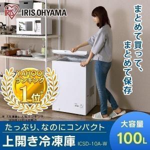 冷凍庫 家庭用 業務用 小型 上開き 冷凍ストッカー 小型冷凍ストッカー 業務用冷凍ストッカー 100L ノンフロン アイリスオーヤマ ICSD-10A-Wの画像