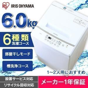 洗濯機 一人暮らし 6.0kg 新品 ホワイト 安い 全自動洗濯機 新生活 アイリスオーヤマ